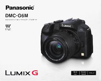 Verpackung Lumix G6